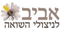 אביב לניצולי השואה