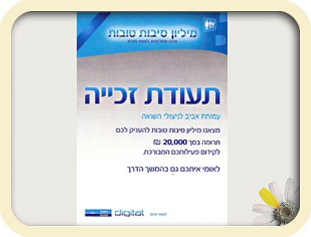 """תחרות """"מיליון סיבות טובות"""" 2013 של בנק לאומי"""