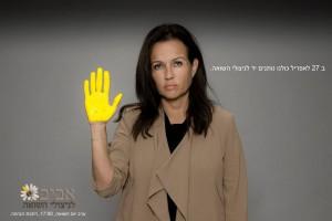 צופית גרנט למען ניצולי השואה