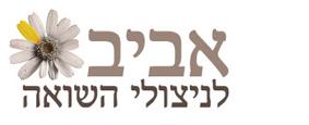 אביב לניצולי השואה לוגו