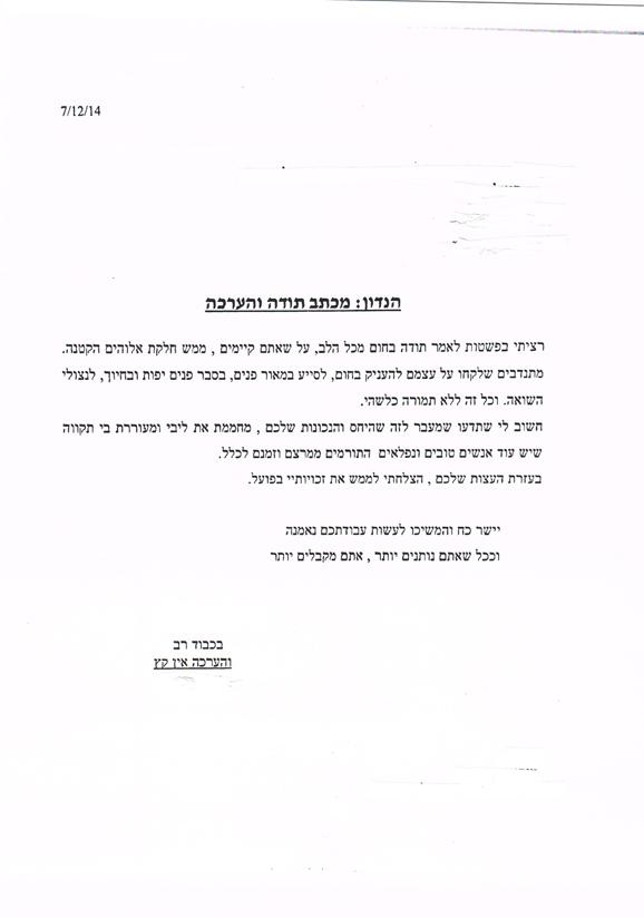 מכתבי תודה אביב לניצולי השואה