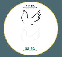 לוגו בית יונה