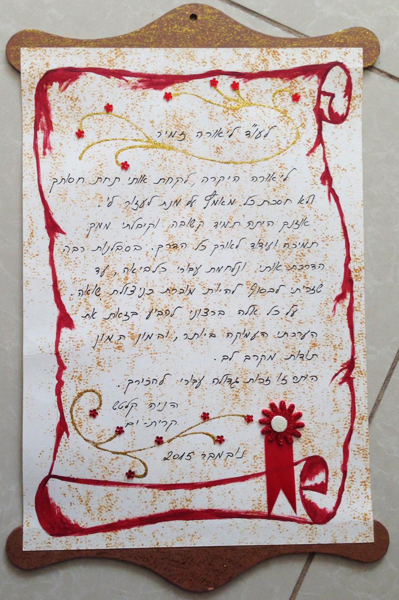 מכת בתודה - אביב לניצולי השואה