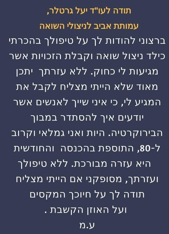 יעל אתר 2