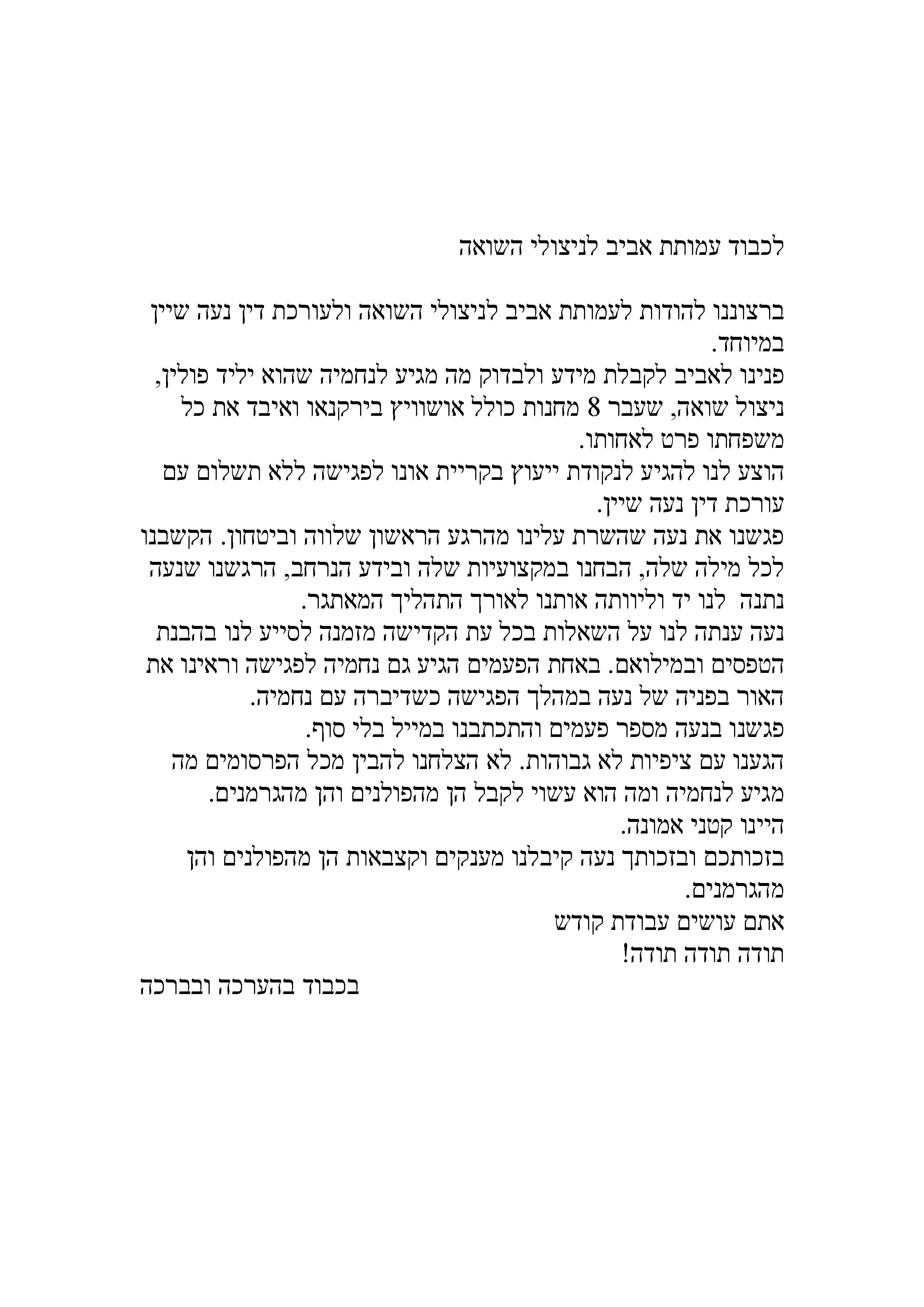 מכתב לנועה נובמבר 18