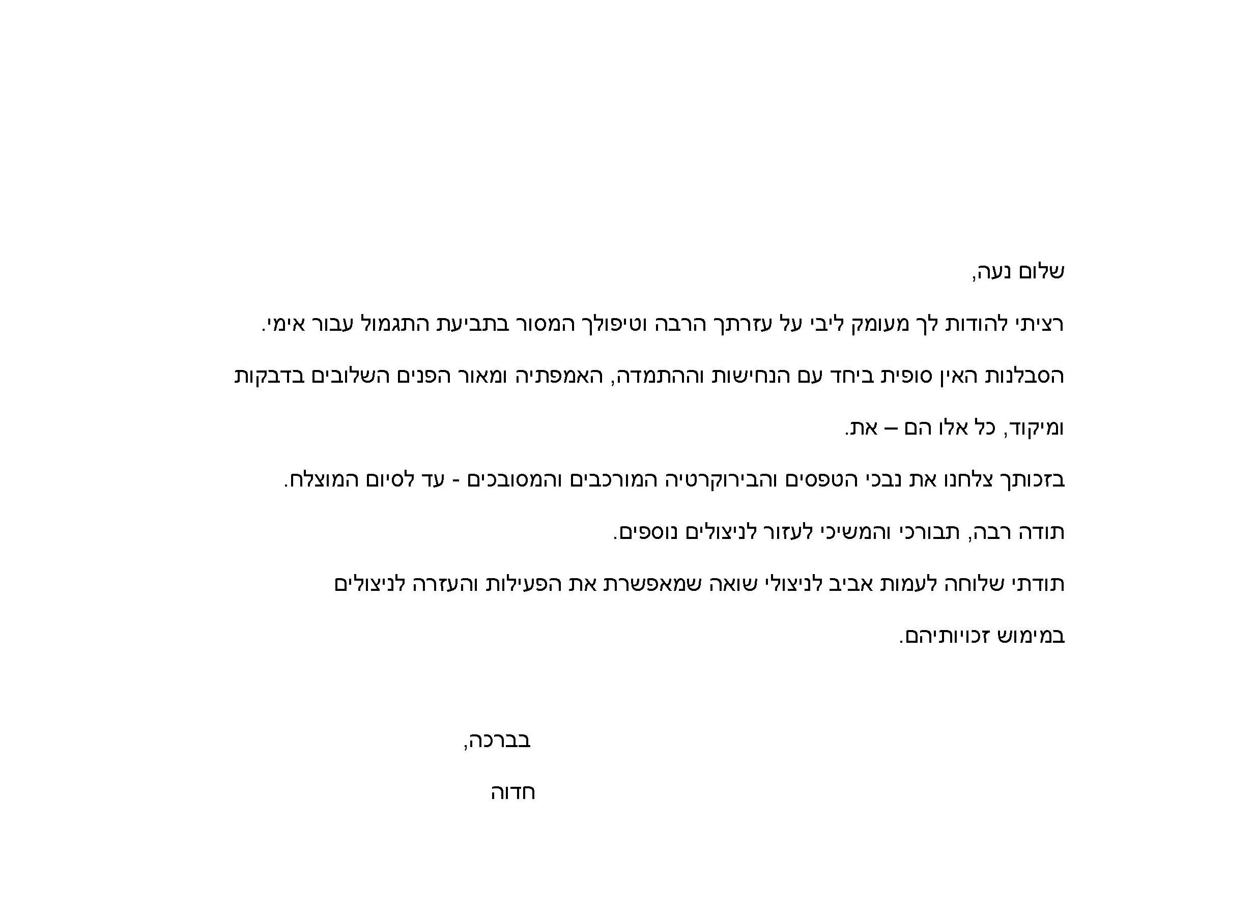 מכתב לנעה שיין (2)