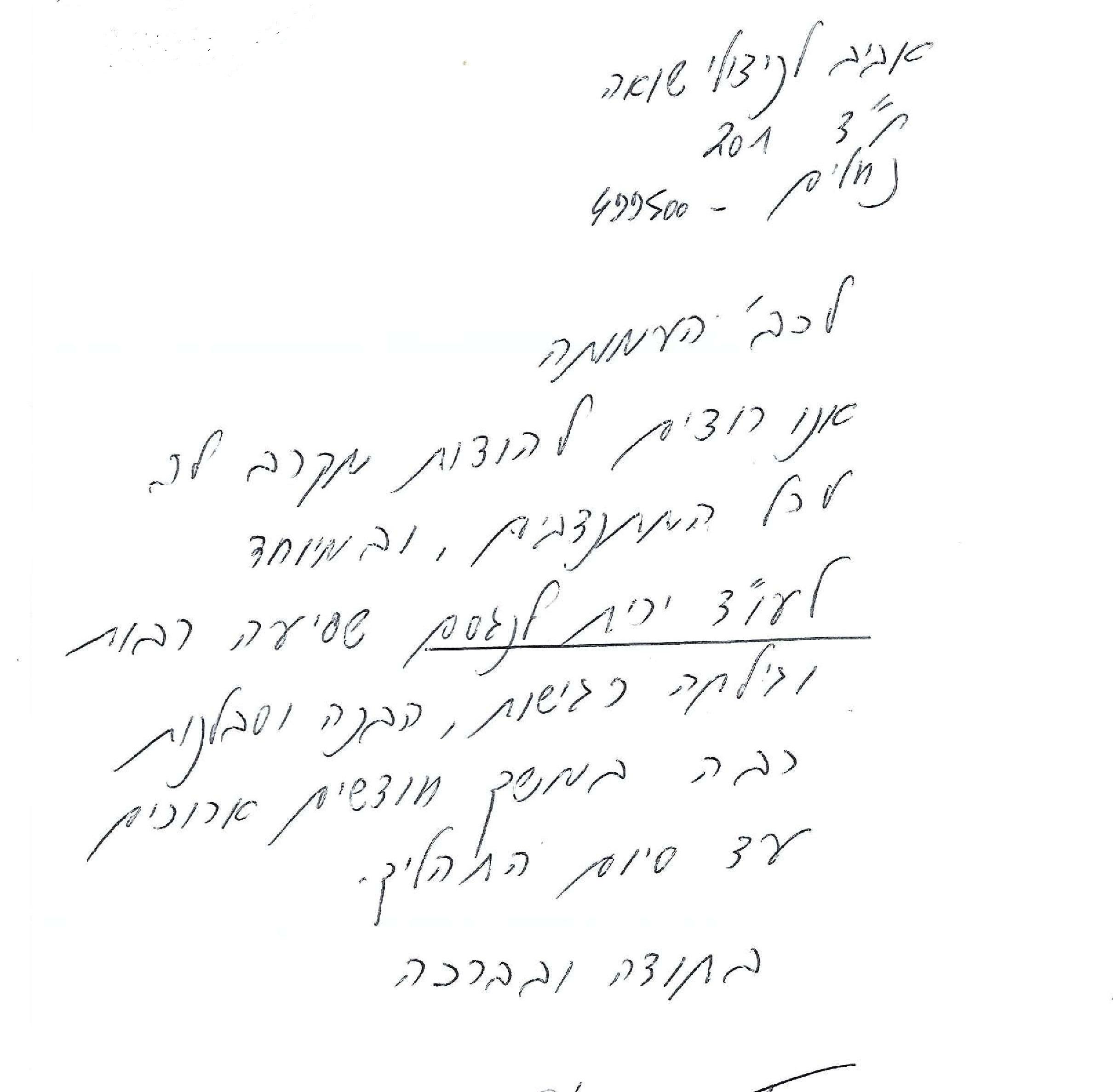 מכתב תודה לאירית 11.17