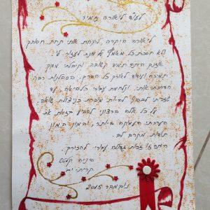 מכתב תודה – אביב לניצולי השואה